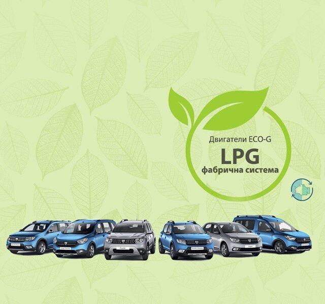 LPG Dacia