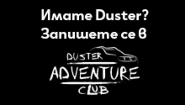 Duster Adventure Club