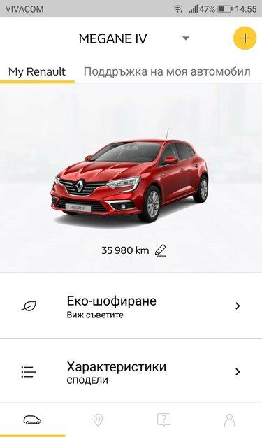 My Renault – Приложение
