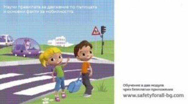 безопасност за всички