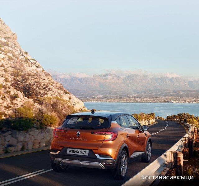Renault: остани си вкъщи