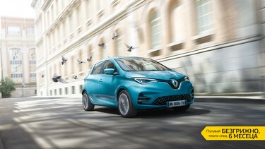 оферта за новото Renault ZOE