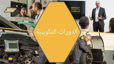 أكاديمية Renault - الدورات التكوينية