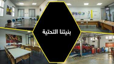 أكاديمية Renault - البنية التحتية