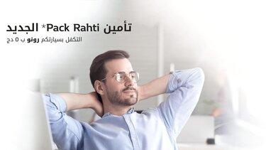 خدمات التأمين لدى Renault - حزمة RAHTI