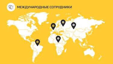 международные сотрудники