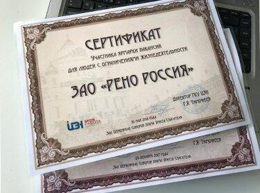 Сертификаты Рено Россия