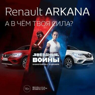 Renault ARKANA стал официальным автомобилем российской премьеры «Звёздные войны: Скайуокер. Восход»