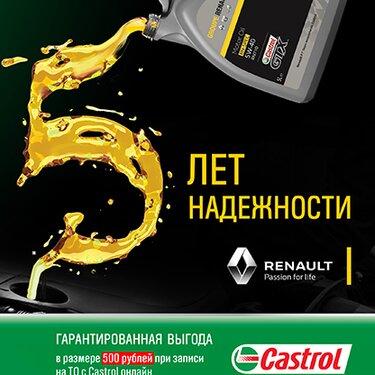 Renault Россия и castrol россия проводят совместную акцию