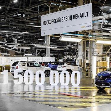RENAULT выпустил 1 500 000-й автомобиль на московском заводе