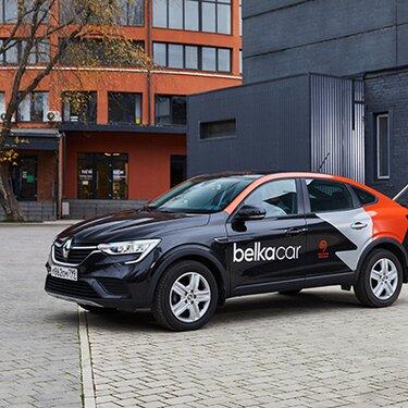 Renault Россия и каршеринговый оператор BelkaCar объявляют о сотрудничестве