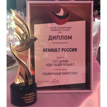 «Тест-драйв адаптация Renault» стал лауреатом программы «лучшие социальные проекты России»