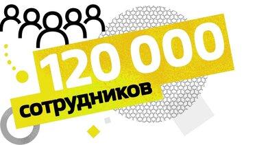 120000 сотрудников