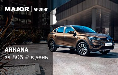 Renault Arkana за 805 руб. в день!