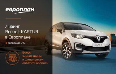 Renault KAPTUR с выгодой до 8% и шиномонтаж на весь срок лизинга