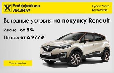 Выгодные условия на покупку Renault