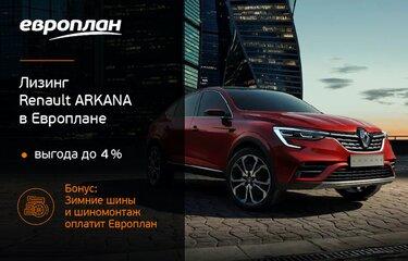 Renault ARKANA с выгодой до 2% и шиномонтаж на весь срок лизинга