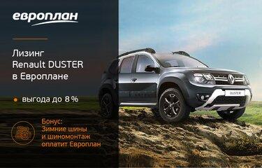 Renault DUSTER с выгодой до 4% и шиномонтаж на весь срок лизинга
