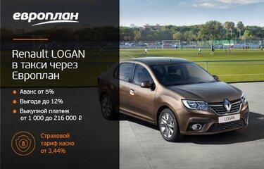 Renault LOGAN с выгодой до 6% и шиномонтаж на весь срок лизинга