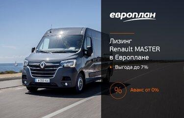 Renault Master с выгодой до 7% и субсидией 12.5% от Европлана