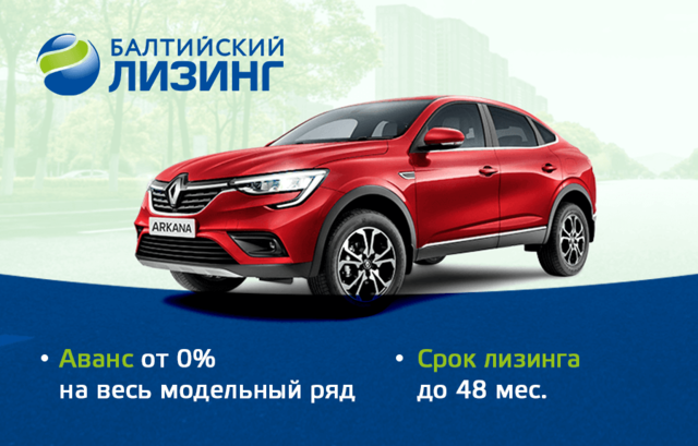 Весь модельный ряд Renault с авансом от 0%