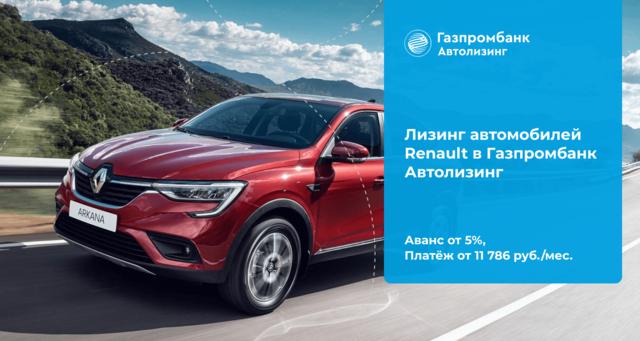 «Газпромбанк Автолизинг»: Легкий лизинг Arkana и других моделей Renault на особых условиях