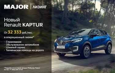 Новый Renault KAPTUR в операционный лизинг