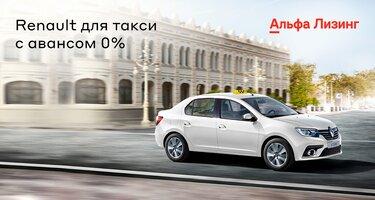 «Альфа-Лизинг»: Renault для такси в лизинг с авансом 0%