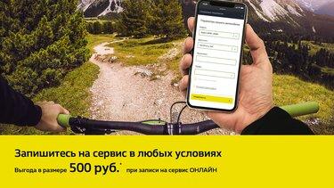 Выгода в размере 500 руб. при записи на сервис онлайн