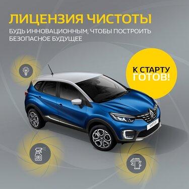 Renault проводит свой первый глобальный онлайн-марафон для разработчиков «Лицензия чистоты»