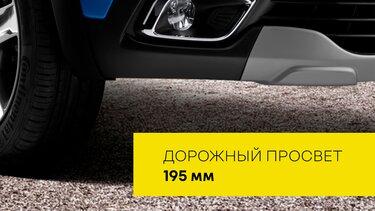 Высокий дорожный просвет Renault SANDERO Stepway