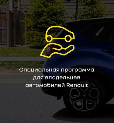 специальная программа для Renault