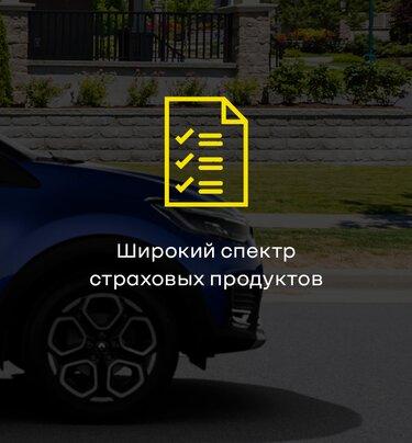 Широкий спектр страховых продуктов Renault