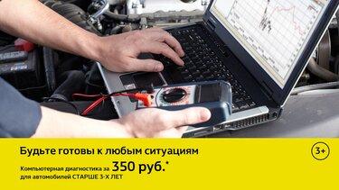 Компьютерная диагностика за 350 руб.  для автомобилей Renault старше 3-х лет