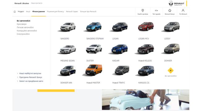 Оновлений офійційний сайт Renault