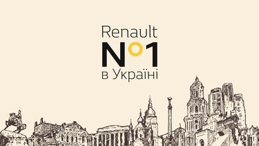 Діяльність компанії Renault