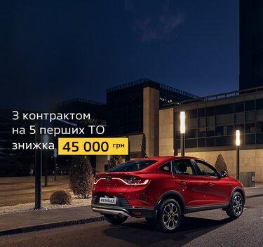 Ексклюзивна пропозиція для Renault ARKANA