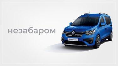 Мінівен Renault Dokker