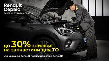 Renault запрошує на літнє ТО