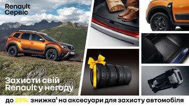 Оригінальні аксесуари захищають ваш Renault