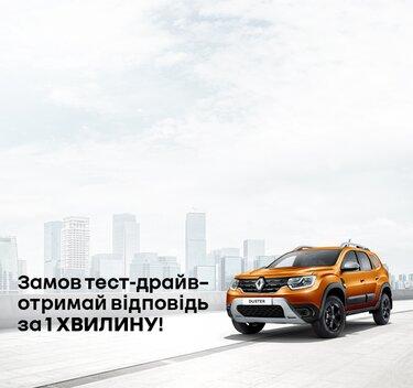 Тест-драйв online Renault